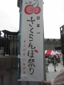 山形県のさくらんぼ祭り