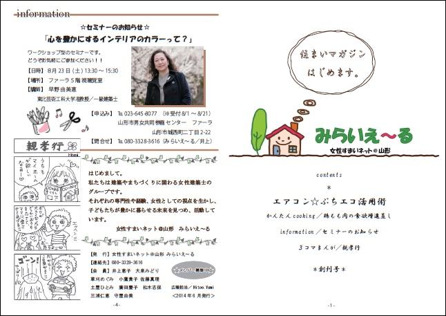 みらいえ~る会報(2014/6/1発行号)表表紙と裏表紙