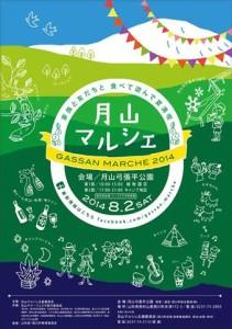 2014月山マルシェ ポスター表
