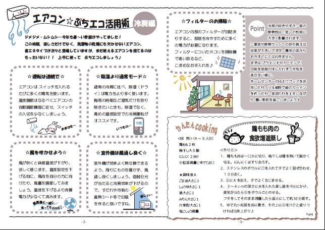みらいえ~る会報(2014/6/1発行号)中表紙
